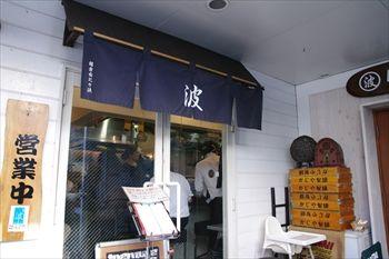 鎌倉にあるつけ麺専門店「麺屋 波(WAVE)」の外観