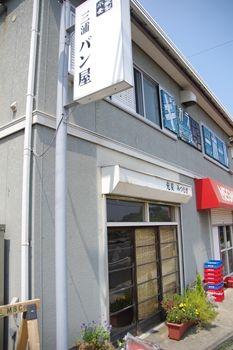 三浦にあるパン屋さん「三浦パン屋 充麦」の外観