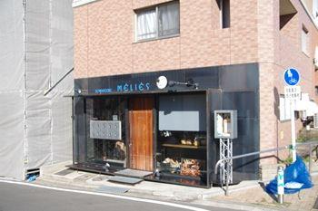 横浜北山田のパン屋さん「ブーランジェリー メリエス」の外観