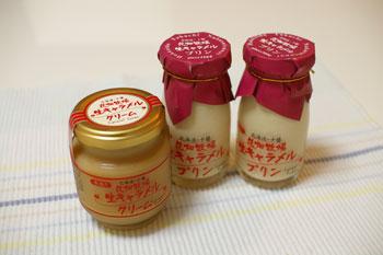 そごう横浜店の「北海道の物産と観光展」の花畑牧場商品