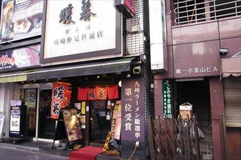 川崎にある九州ラーメンのお店「暖暮」の外観
