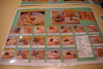 横浜石川町にあるうどん屋「つるつる天」のメニュー