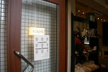 横浜元町のカフェ「kaoris(カオリズ)」の入り口
