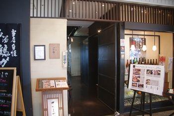 横浜みなとみらいにある創作和食のお店「さかえや」の外観