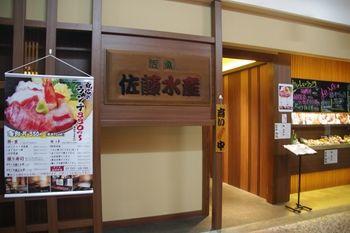 新横浜にある佐藤水産の外観