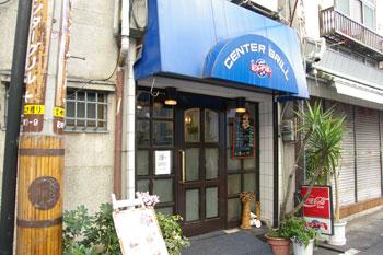 横浜野毛の老舗洋食屋「センターグリル」の外観