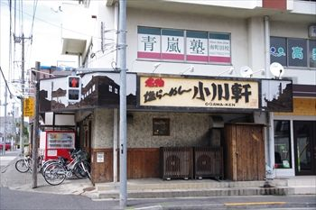 南町田にあるラーメン店「小川軒」の外観