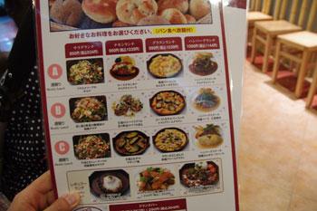 ヨドバシ横浜の「ベーカリーレストラン バケット」のメニュー