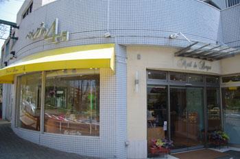 横浜たまプラーザにあるケーキショップ「ベルグの4月」の外観