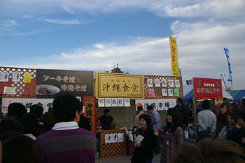 横浜赤レンガ倉庫の全国ふるさとフェア2008の沖縄そば