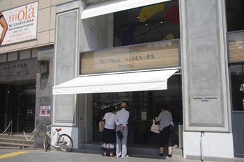 東京渋谷にあるパン屋さん「ゴントラン シェリエ東京」の外観