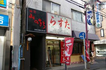 横浜日吉のラーメン店「極楽汁麺 らすた」の外観