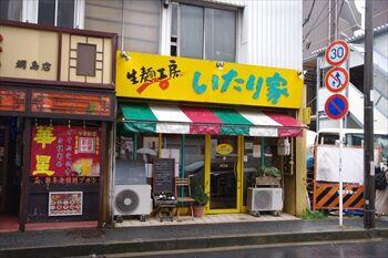 横浜綱島にあるパスタのお店「いたり家」の外観