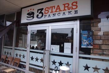 武蔵小杉にあるパンケーキ専門店「3 STARS PANCAKE」の入り口