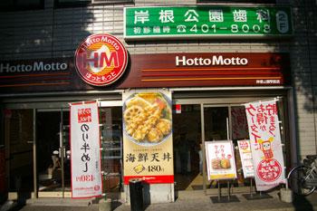横浜市営地下鉄「岸根公園駅」近くのホットモット