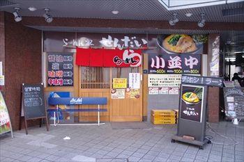 横浜にある家家ラーメンのお店「せんだい」の外観