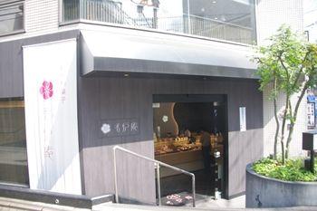 横浜元町にある和菓子屋さん「香炉庵」の外観