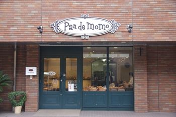 横浜大倉山にあるパン屋さん「パンデモモ」の外観