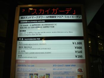 横浜ランドマークタワーのスカイガーデン入り口