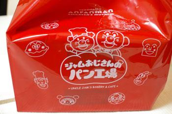 アンパンマンこどもミュージアムの「ジャムおじさんのパン工場」の袋