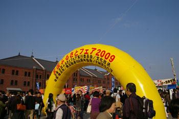 横浜赤レンガ倉庫の「全国ふるさとフェア2009」