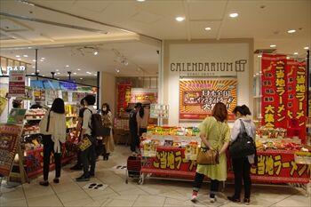 マルイシティ横浜に限定出店の「やかん亭」の外観