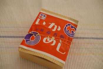 そごう横浜店の北海道物産展で買ったいかめし