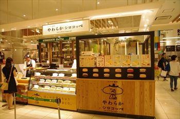川崎武蔵小杉にあるコッペパン専門店「やわらかシロコッペ」の外観