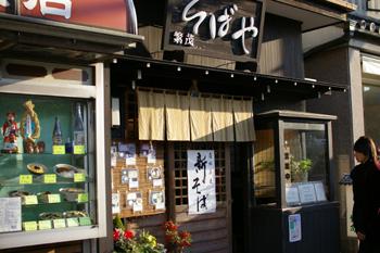 鎌倉のそば屋「繁茂」の入り口