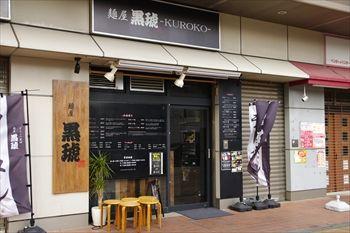 横浜東神奈川にあるラーメン店「麺屋 黒琥」の外観