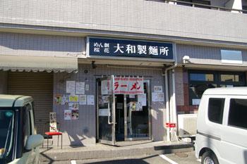 ラーメン店「めん創 桜花 大和製麺所」の外観