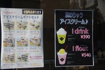 横浜白楽にあるアイスクリームのお店「Tsubomi」のメニュー