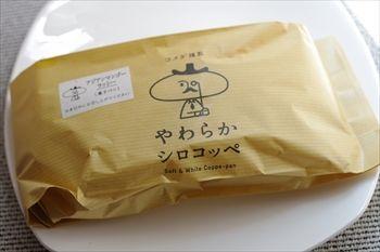 武蔵小杉にあるコッペパン専門店「やわらかシロコッペ」のコッペパン