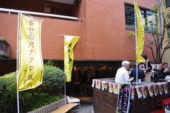 横浜大倉山のパン屋「トツゼンゲーカーズキッチン」の外観