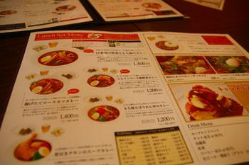 横浜地下街ダイヤモンドの「スープカレー 心」のメニュー