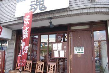 横浜北山田にあるラーメン店「老麺魂」の外観