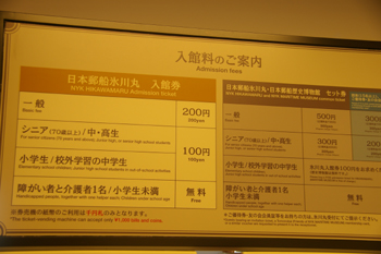 横浜山下公園の氷川丸の観覧料金