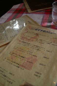 横浜山手のレストラン「山手ロシュ」のメニュー