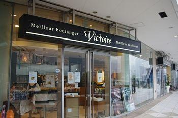 横浜ベイクォーターにあるパン屋さん「ヴィクトワール」の外観