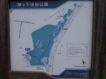 横浜市旭区にある渓谷「陣ヶ下渓谷公園」の看板