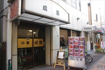 川崎にある中華料理店「成喜 」の外観