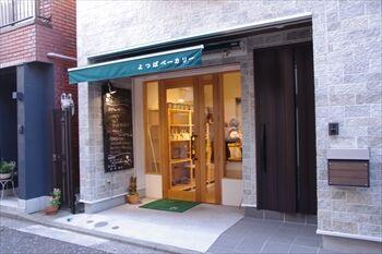 横浜石川町にあるパン屋「よつばベーカリー」の外観
