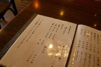 横浜菊名にある「手打ちうどん 國庵」のメニュー