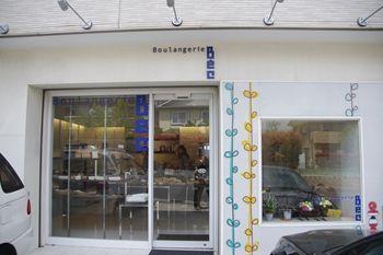 横浜北山田にあるパン屋さん「ブーランジェリー・ベック」の外観