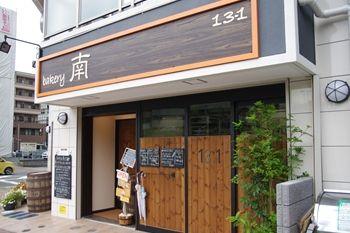 横浜センター南にあるパン屋さん「ベーカリー 南」の外観