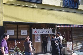 横浜綱島にあるラーメン店「もりの中華そば」の外観