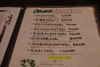 横浜中川にあるおいしいうどん屋「ごえてん」のメニュー