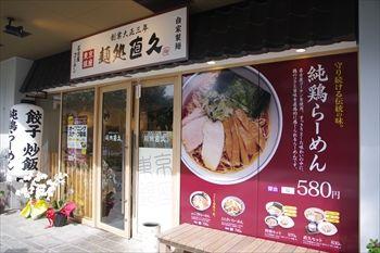 横浜センター北にあるラーメン店「麺処 直久」の外観