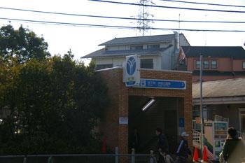 横浜市営地下鉄「岸根公園駅」の外観