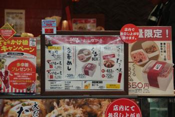 キュービックプラザ新横浜のたこ焼き屋「道頓堀 くくる」のメニュー